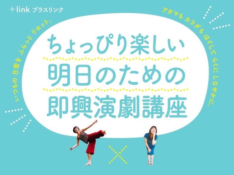 ちょっぴり楽しい明日のための即興演劇講座 茨木講座③の画像