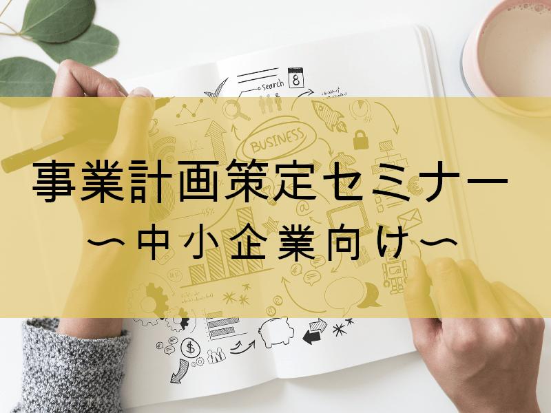 事業計画策定セミナー ~中小企業経営者向け~の画像