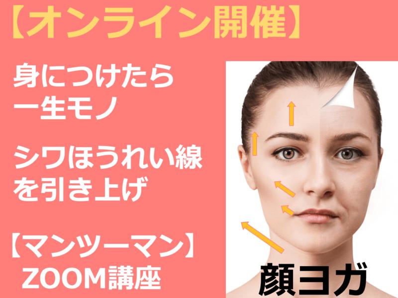 【オンライン限定】顔ヨガで若返り★体験レッスンの画像