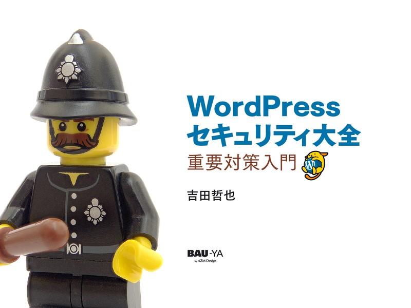 WordPress セキュリティ大全 重要対策入門の画像