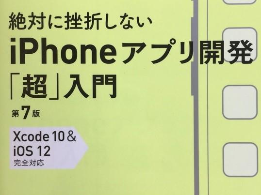 iPhoneアプリ開発教えます!の画像