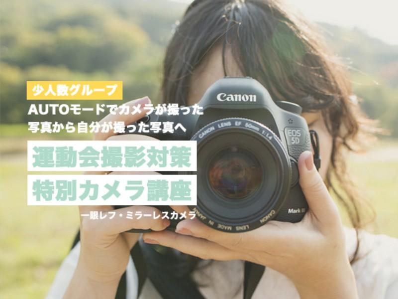 運動会はこれで安心◎【運動会対策カメラ講座】少人数グループの画像