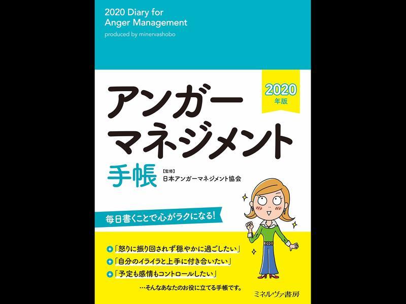 【長崎】アンガーマネジメント手帳活用講座の画像