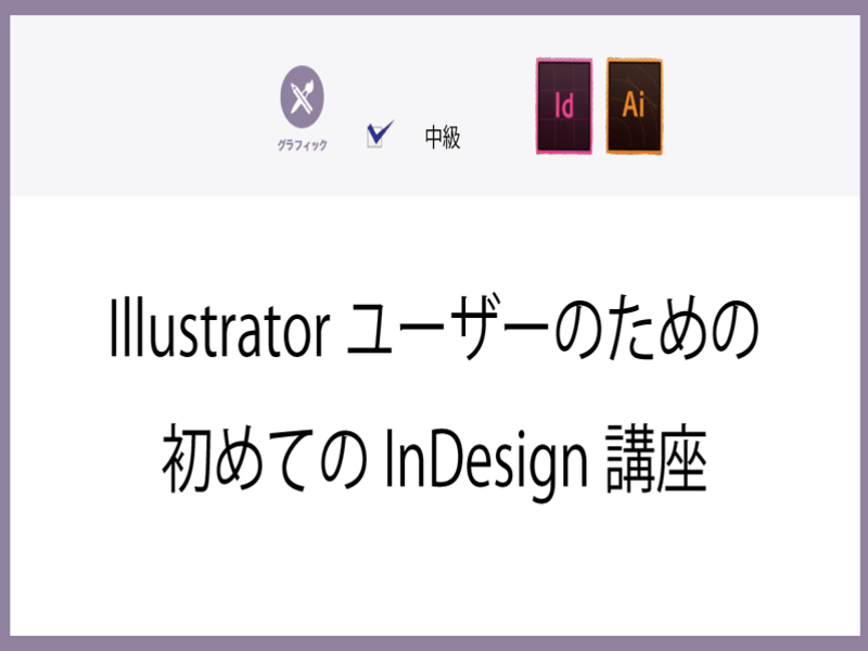 Illustratorユーザーのための初めてのInDesign講座の画像