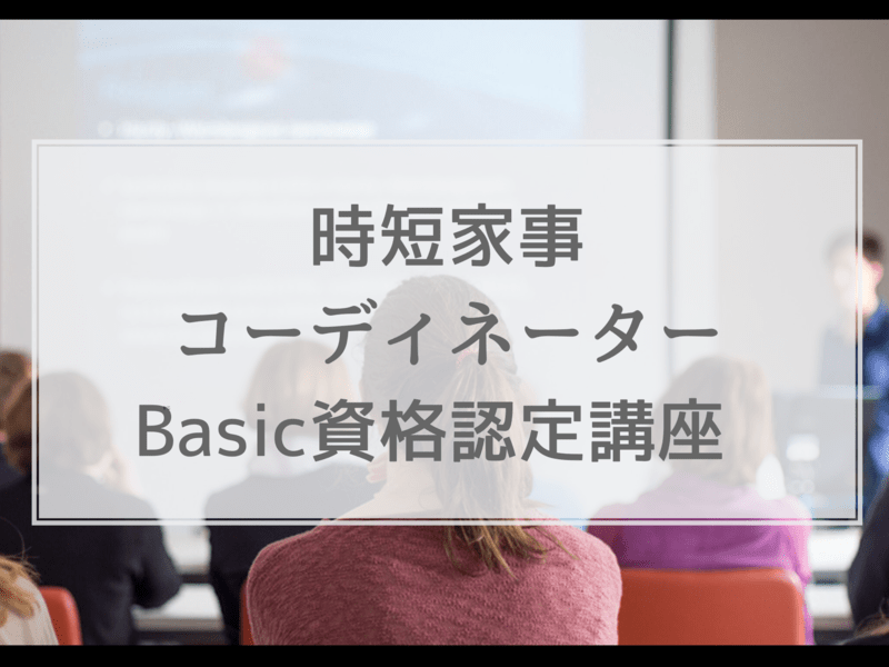 【新宿】時短家事コーディネーター®Basic資格認定講座の画像