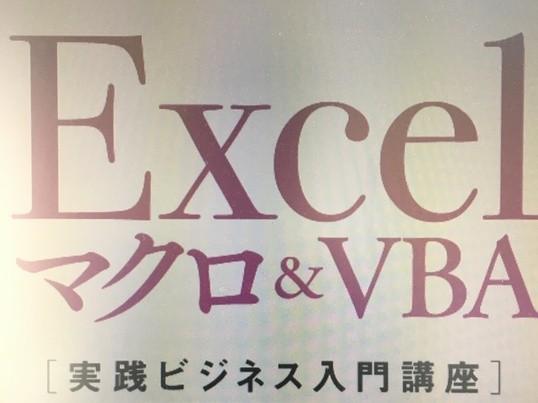 Excelマクロ(VBA)教えます!の画像