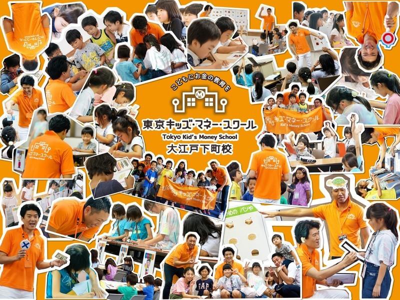 子供にお金の教育を!東京キッズマネースクール@北千住マルイの画像