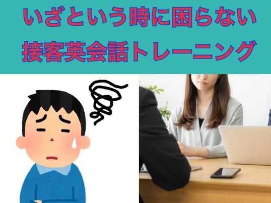 【初級者向け】いざという時に困らない接客英会話トレーニングの画像