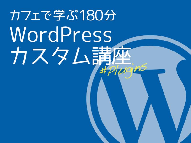 WordPressプラグインで機能強化★WEBサイト最適化・2時間の画像