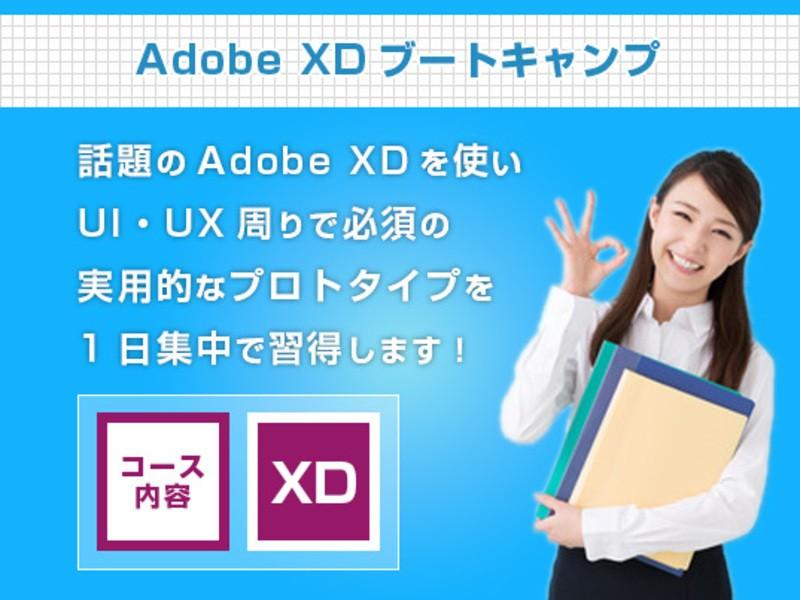 【オンライン講座】Adobe XD入門ブートキャンプの画像