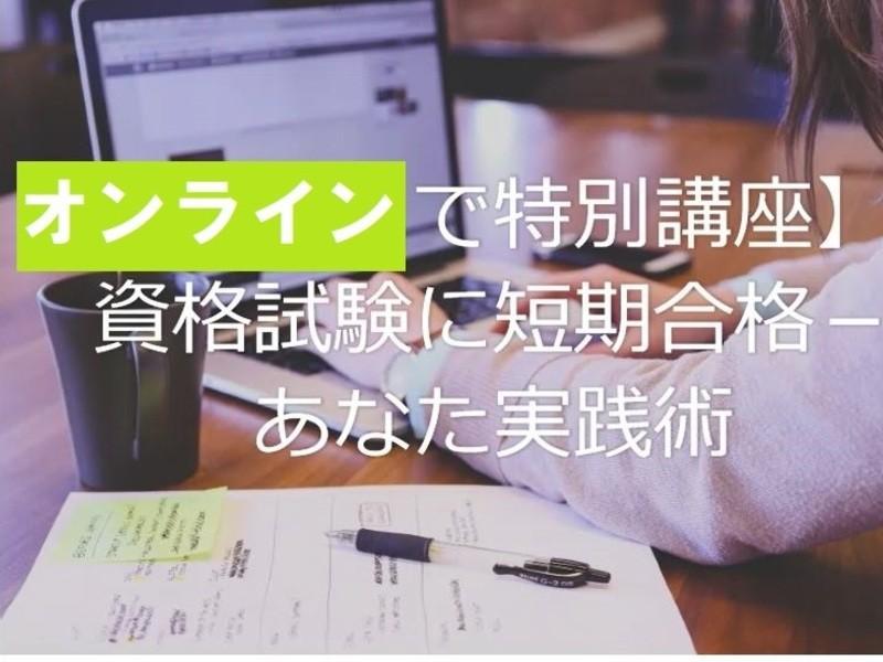 【オンラインで特別講座】資格試験に短期合格-あなた実践術の画像