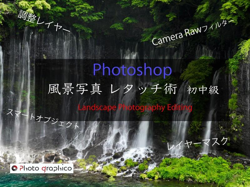 Photoshop 風景写真レタッチセミナー 中級!の画像