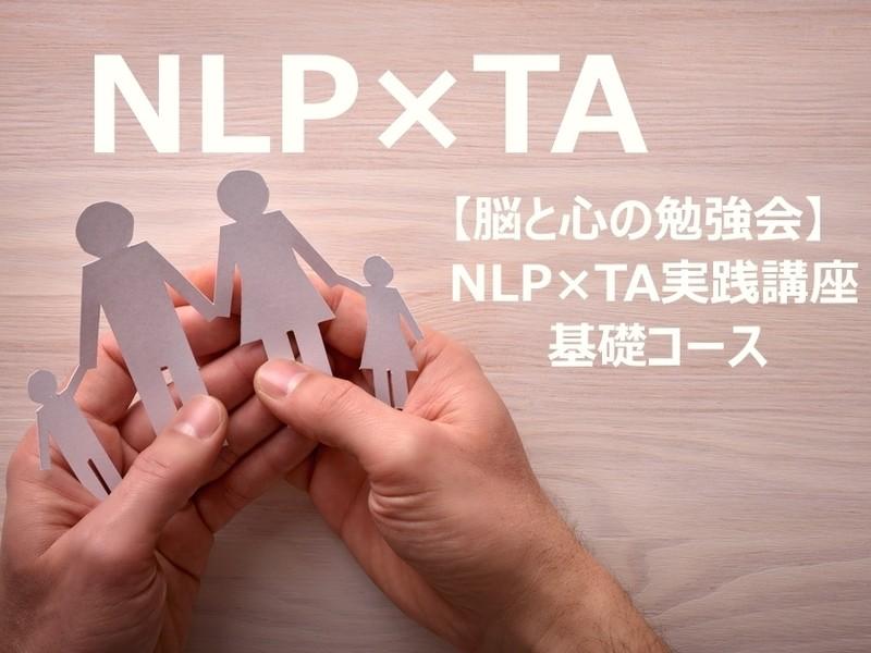 2DAY【脳と心の勉強会】NLP×TA交流分析実践講座(基礎編)の画像