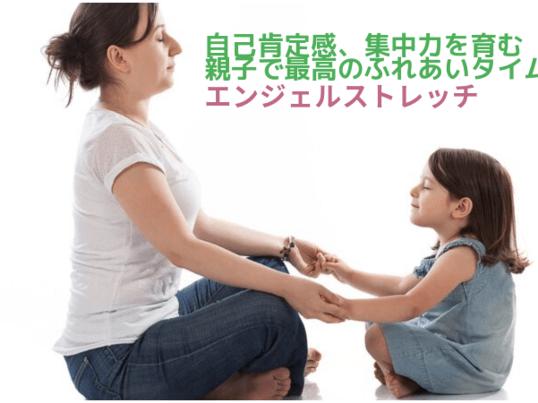 親子でできる瞑想ストレッチ【エンジェルストレッチ】の画像