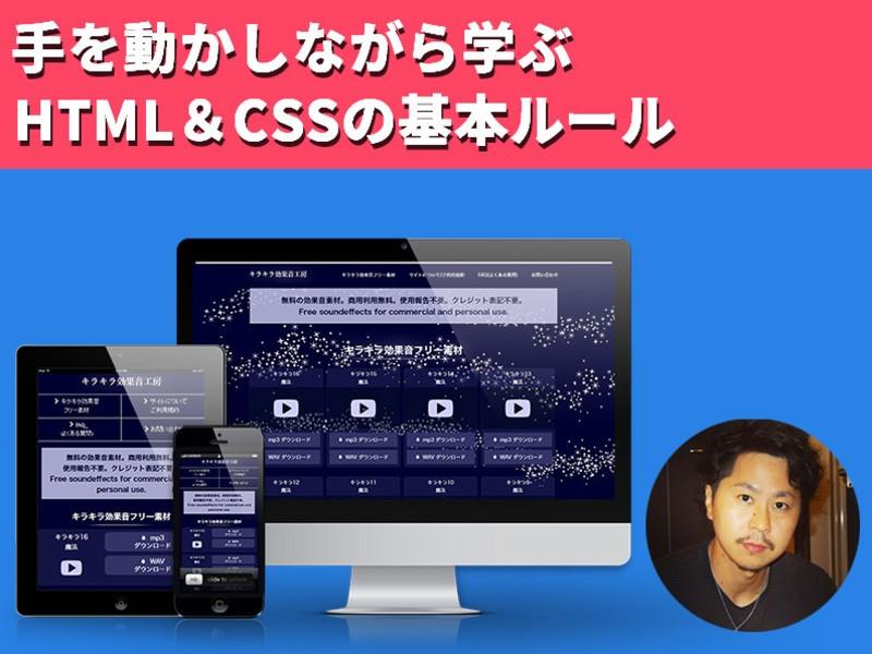 手を動かしながら学ぶHTML&CSSの基本ルールの画像
