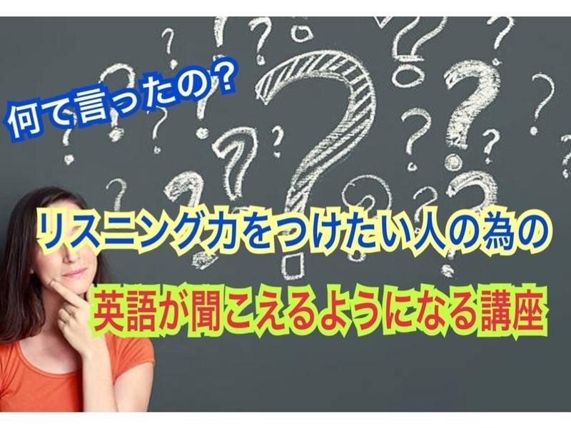 『リスニング力UP』英語が聞き取れない方の為の勉強法を教えます!の画像