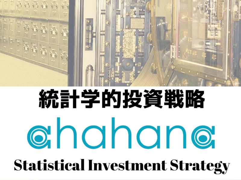 統計学的投資戦略™ver2.0【勝ち続けるための投資学】の画像