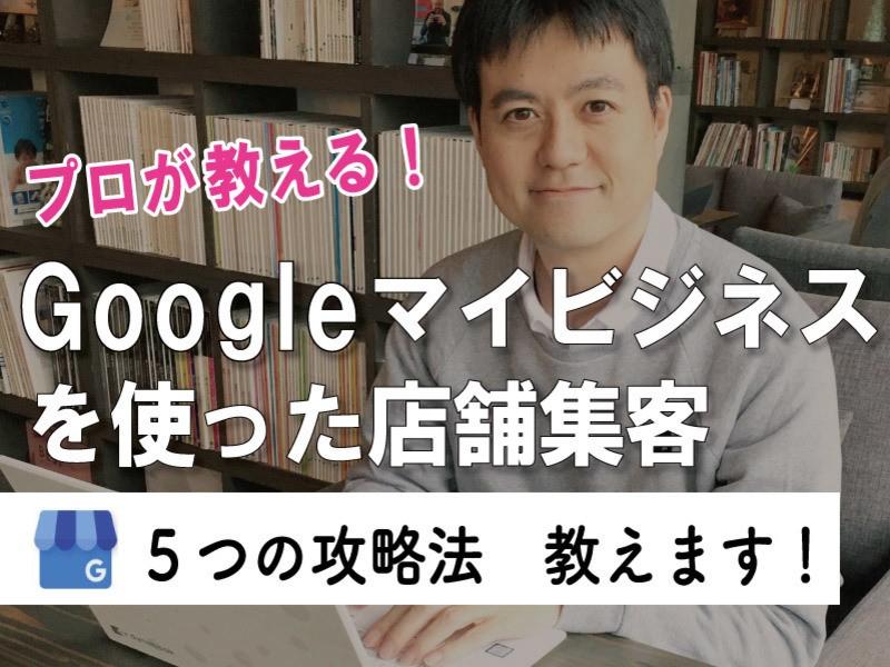 【2021年最新版】実践的MEO対策!グーグルマップ&マイビジネスの画像