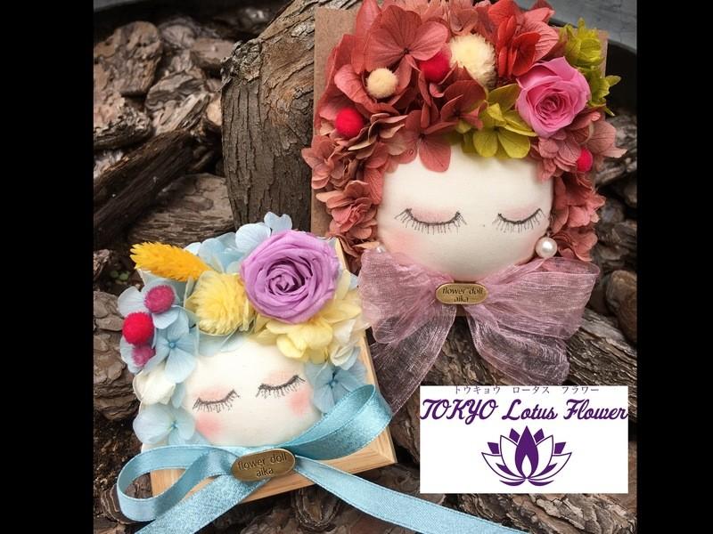 【オンライン】フラワードール愛花®の妹を作ってみよう♪の画像