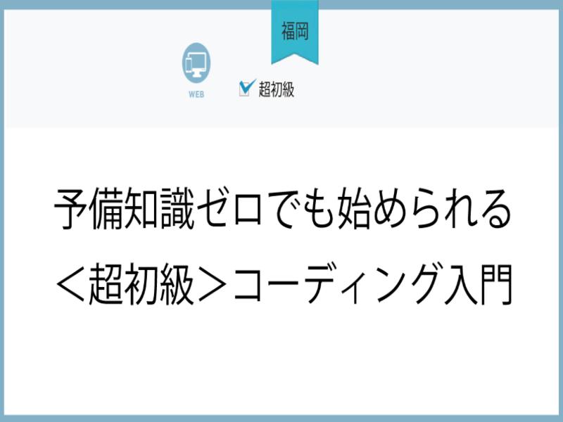 【福岡】予備知識ゼロでも始められる<超初級>コーディング入門の画像