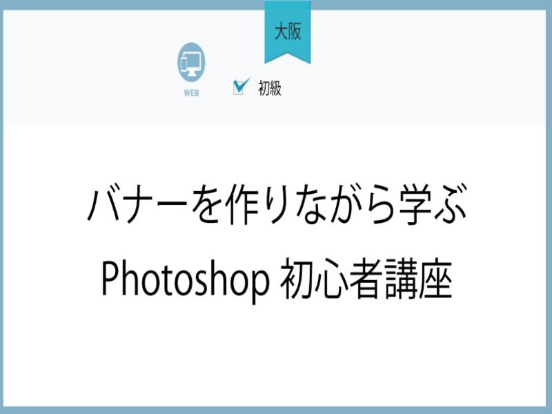 【大阪】バナーを作りながら学ぶPhotoshop初心者講座の画像