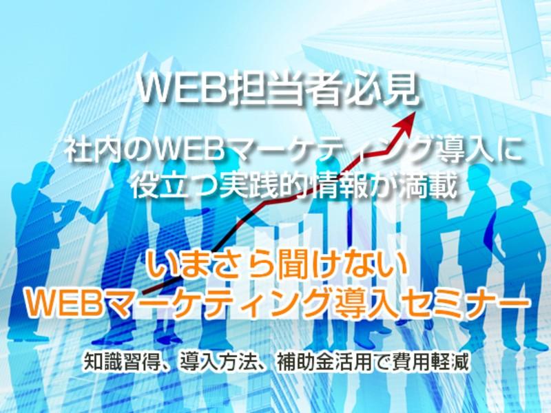 いまさら聞けないWEBマーケティング導入セミナーの画像