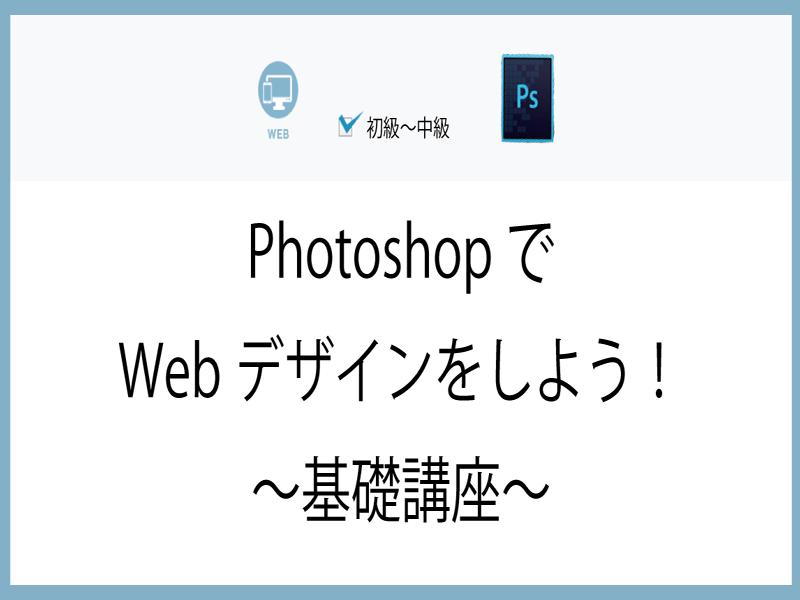 PhotoshopでWebデザインをしよう!~基礎講座~の画像