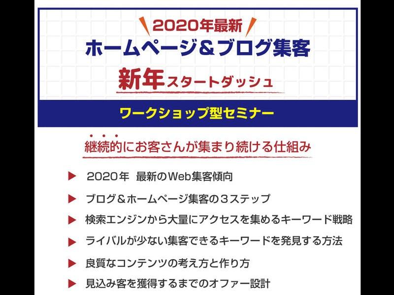 【2020年最新】ホームページ&ブログ集客 セミナーの画像