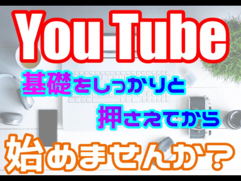 【初心者限定】You Tube導入講座の画像