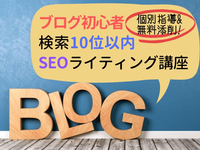 【完全個別指導】ブログ初心者でも検索10位以内のSEOライティングの画像
