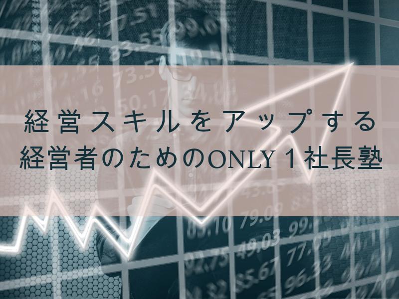 経営スキルをアップする〜経営者のためのONLY1社長塾〜の画像