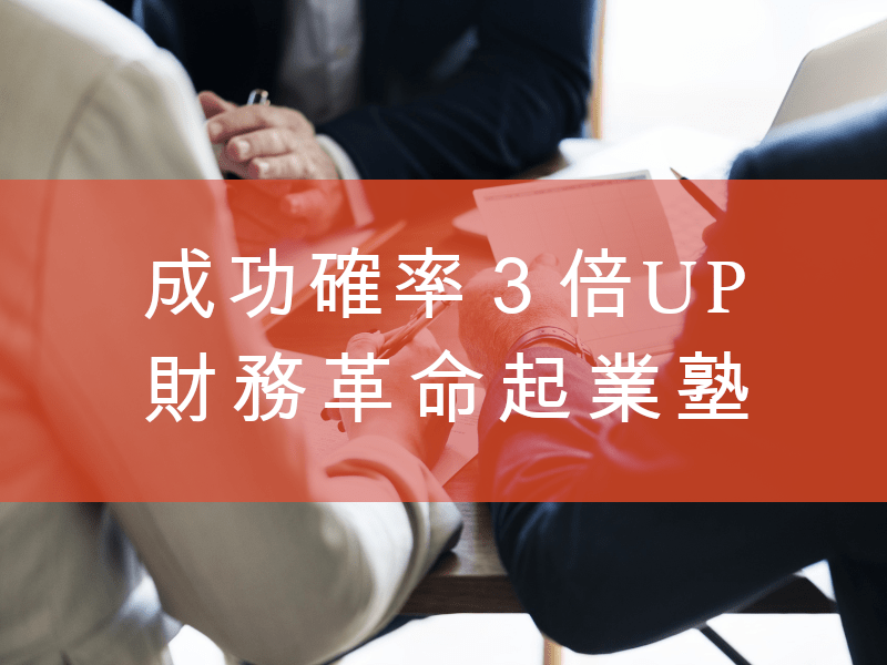 成功確率3倍UP! ~財務革命起業塾~の画像