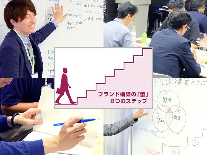 【梅田】ブランディング入門セミナー:BM認定協会の画像
