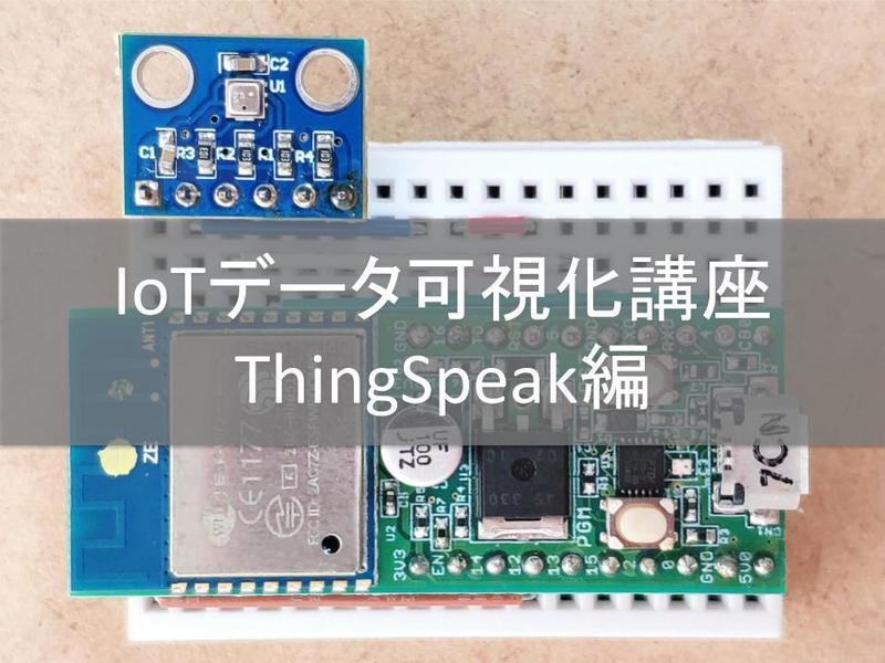 平日限定!IoTデータ可視化講座ThingSpeak編(部品込)の画像