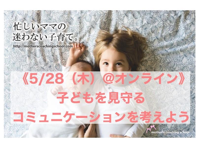 【オンライン】子どもの可能性を広げる〜見守る子育て講座〜の画像