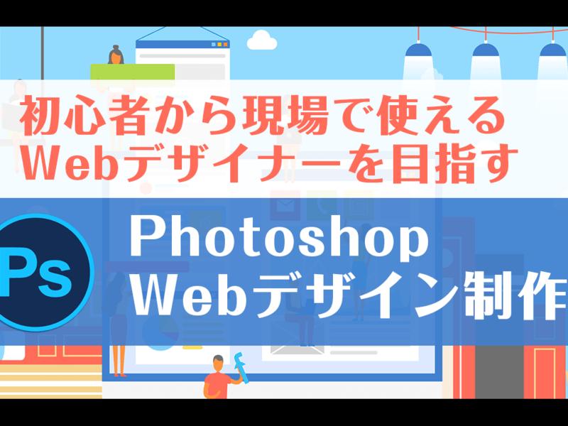 【オンライン有】Photoshop Webデザイン制作の画像