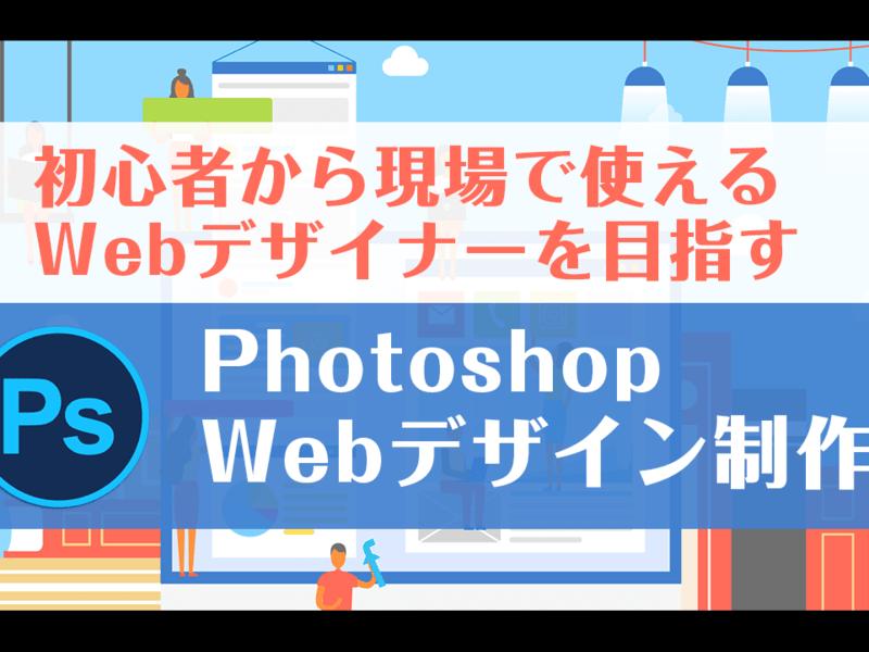 Photoshop Webデザイン制作の画像