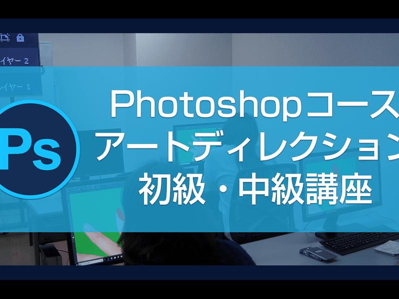 photoshopアートディレクション講座 初・中級の画像