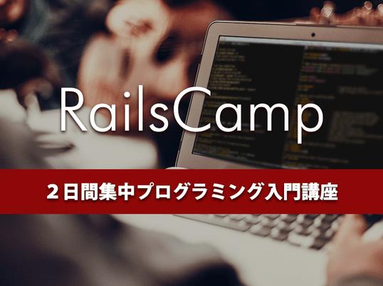 RailsCamp  -2日間集中プログラミング入門講座-の画像