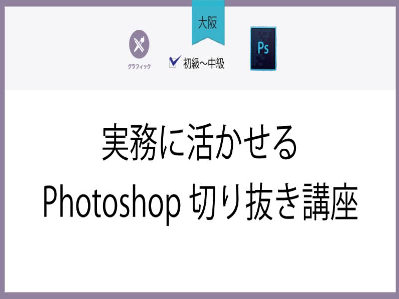 【大阪】実務に活かせるPhotoshop切り抜き講座の画像