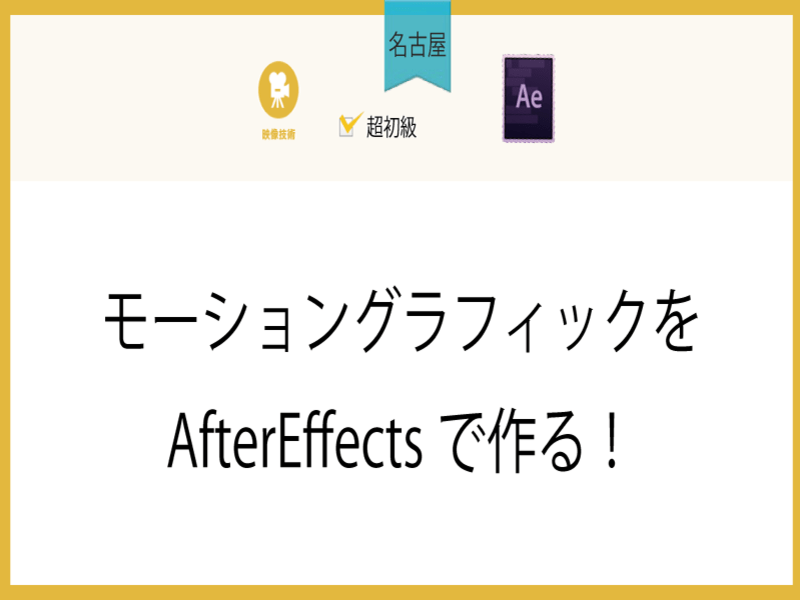 【名古屋】モーショングラフィックをAfterEffectsで作る!の画像