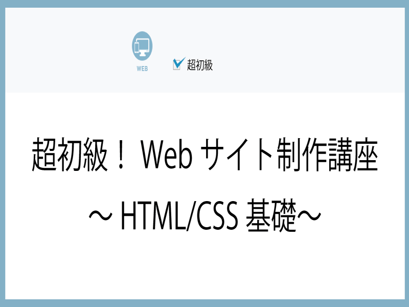 超初級!Webサイト制作講座~HTML/CSS基礎~の画像