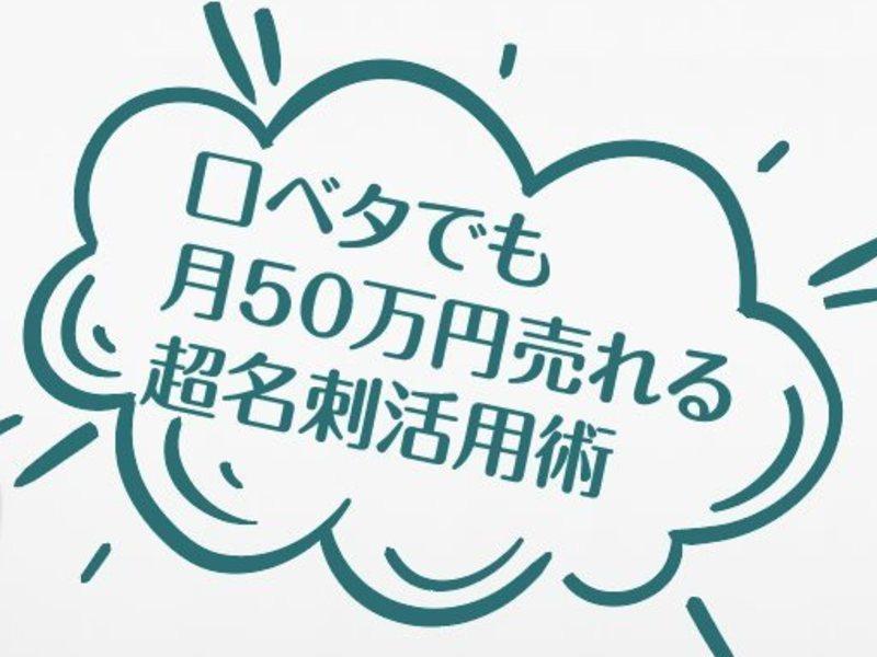 口ベタでも月50万円売れる超名刺活用術の画像