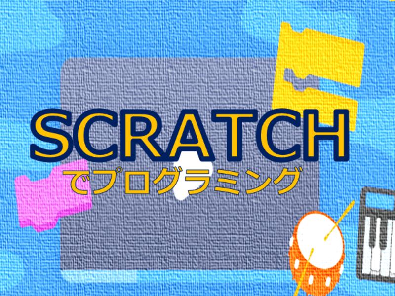 【個別】Sctratchでプログラミングー簡単なゲームを作ろうの画像