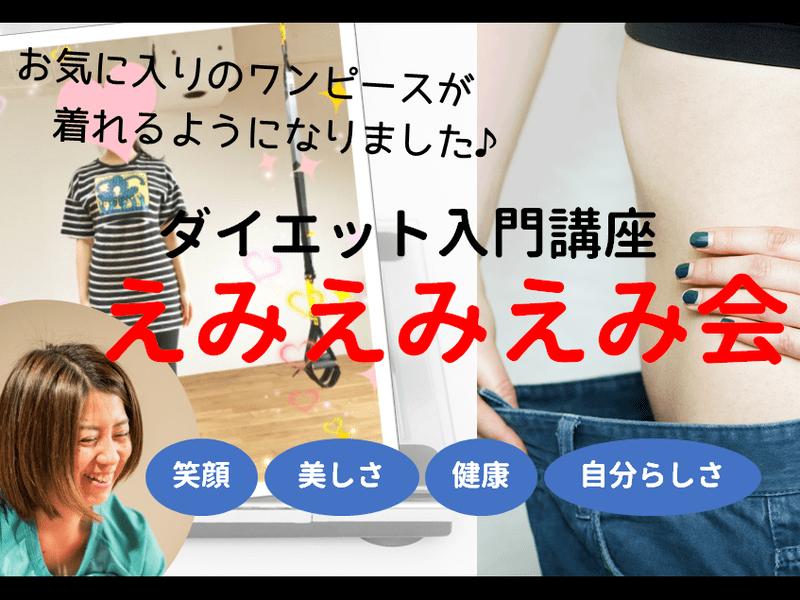 【オンライン可】食べて痩せる♬ダイエット入門講座『えみえみえみ会』の画像