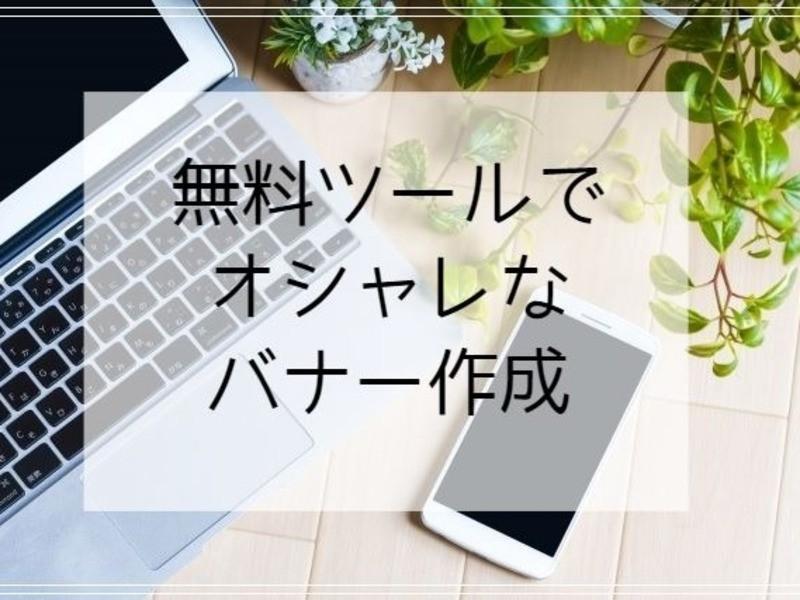 【初心者向け】無料の画像加工ツールでオシャレなバナーを作ろう!の画像