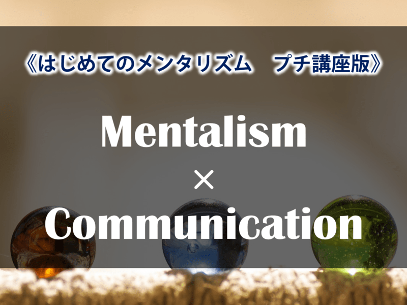 【プチ講座】メンタリズムで学ぶ!信頼されるコミュニケーション術の画像