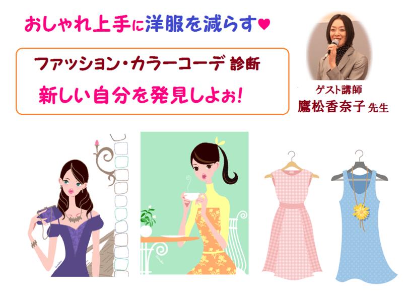 洋服を減らそ!カラーコーデでオシャレ上手+片づけセンスUp♡市ヶ谷の画像