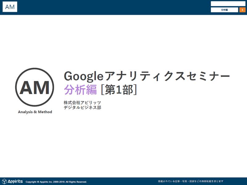 【分析編】Googleアナリティクス徹底解説セミナーの画像