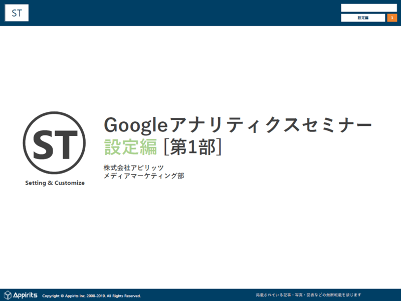 【設定編】Googleアナリティクス徹底解説セミナーの画像